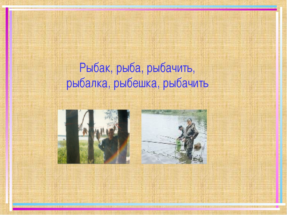 Рыбак, рыба, рыбачить, рыбалка, рыбешка, рыбачить