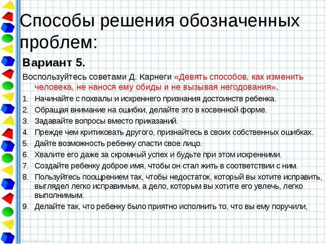 Способы решения обозначенных проблем: Вариант 5. Воспользуйтесь советами Д. К...