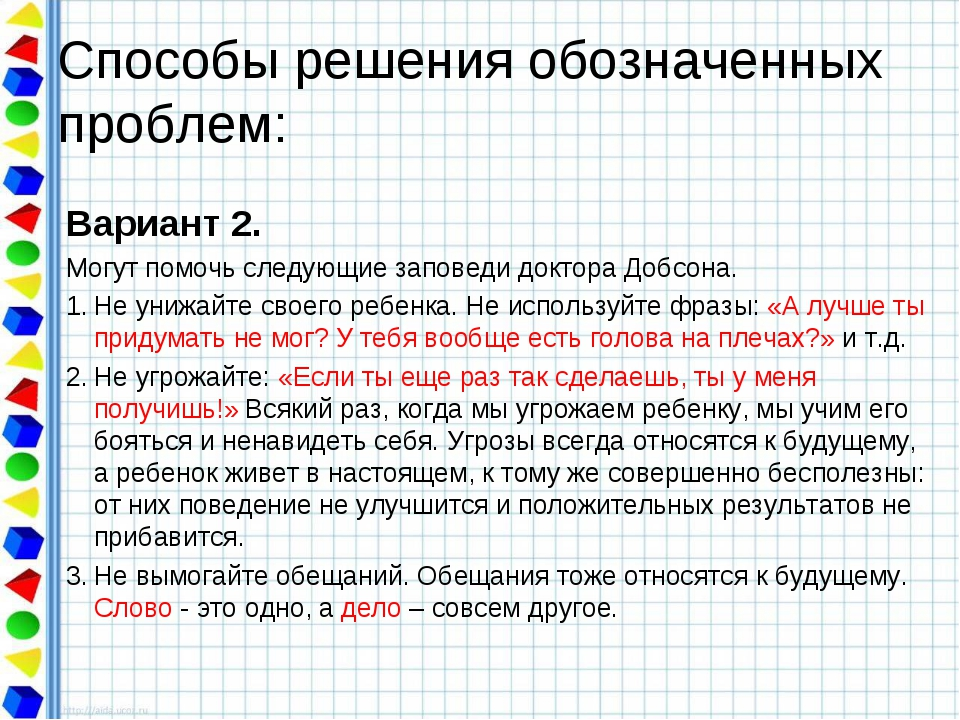 Способы решения обозначенных проблем: Вариант 2. Могут помочь следующие запов...