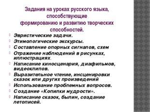 Задания на уроках русского языка, способствующие формированию и развитию твор