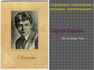 Сергей Есенин «Вот уж вечер. Роса…» Отражение наблюдений в рисунках, иллюстра