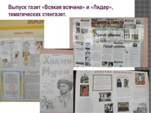 Выпуск газет «Всякая всячина» и «Лидер», тематических стенгазет.