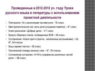 Проведенные в 2012-2013 уч. году Уроки русского языка и литературы с использо