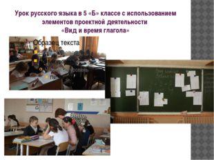 Урок русского языка в 5 «Б» классе с использованием элементов проектной деяте