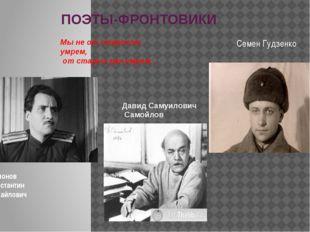 Симонов Константин Михайлович Семен Гудзенко Мы не от старости умрем, от ста