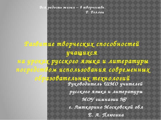 Развитие творческих способностей учащихся на уроках русского языка и литерату...