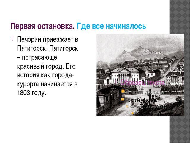 Печорин приезжает в Пятигорск. Пятигорск – потрясающе красивый город. Его ист...