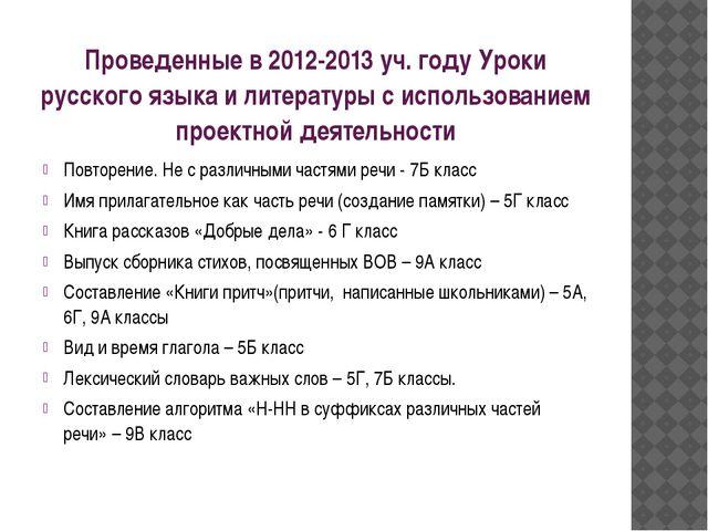 Проведенные в 2012-2013 уч. году Уроки русского языка и литературы с использо...