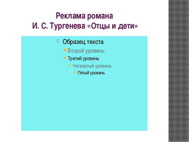 Реклама романа И. С. Тургенева «Отцы и дети»