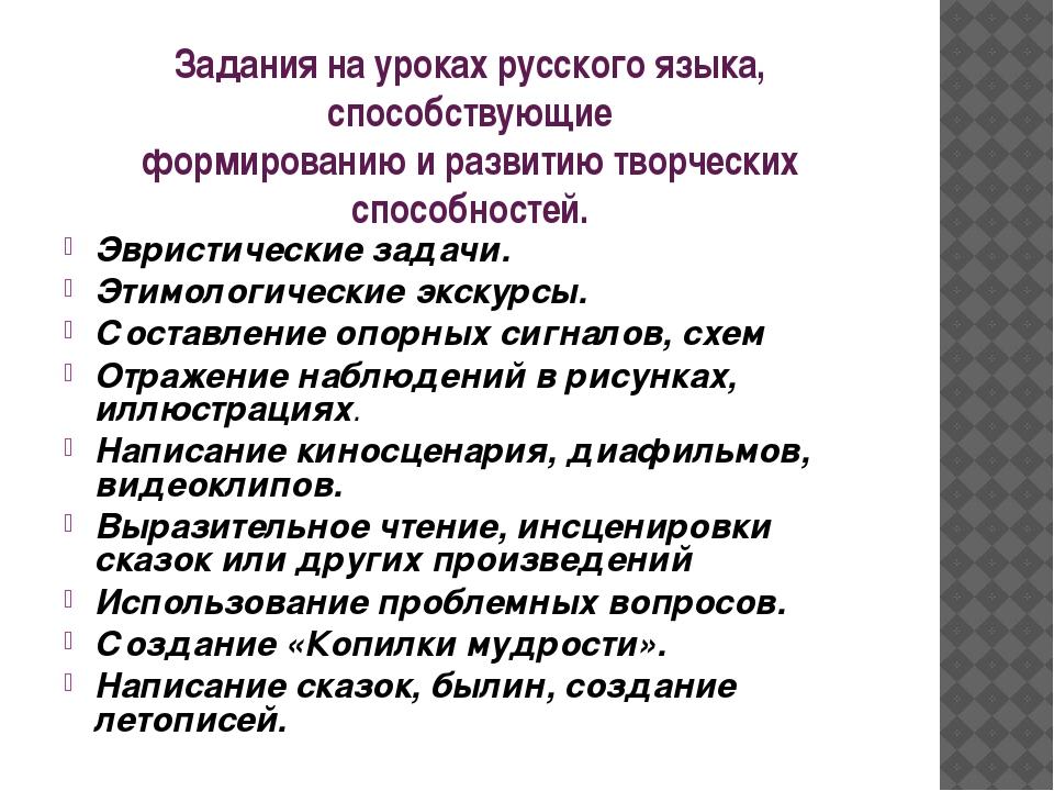 Задания на уроках русского языка, способствующие формированию и развитию твор...