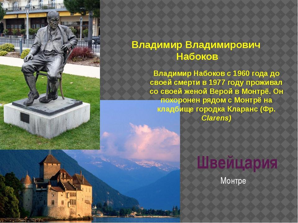 Швейцария Монтре Владимир Владимирович Набоков Владимир Набоков с 1960 года д...