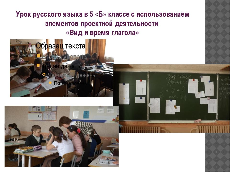 Урок русского языка в 5 «Б» классе с использованием элементов проектной деяте...