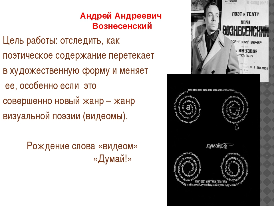 Андрей Андреевич Вознесенский Цель работы: отследить, как поэтическое содержа...