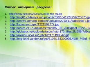Список интернет ресурсов: http://trinixy.ru/pics4/20091102/gold_fish_01.jpg
