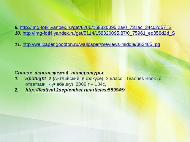 9. http://img-fotki.yandex.ru/get/6205/158320095.2a/0_731ac_34c02d57_S 10. h...