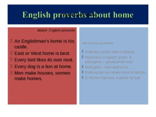 Match English proverbs An Englishman's home is his castle. East or West home