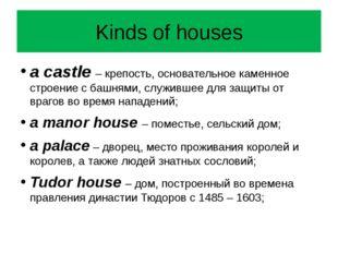 Kinds of houses а castle – крепость, основательное каменное строение с башням