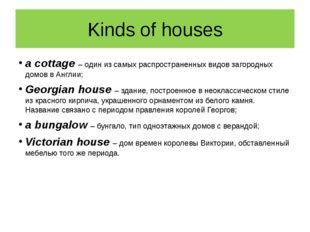 Kinds of houses a cottage – один из самых распространенных видов загородных д