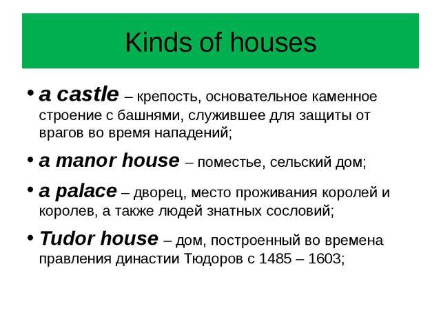 Kinds of houses а castle – крепость, основательное каменное строение с башням...