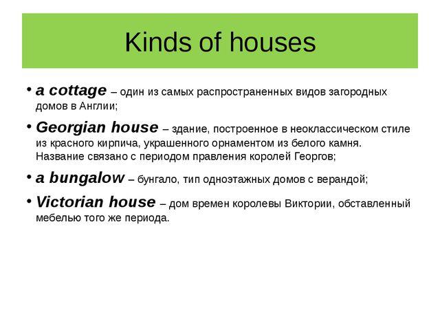 Kinds of houses a cottage – один из самых распространенных видов загородных д...