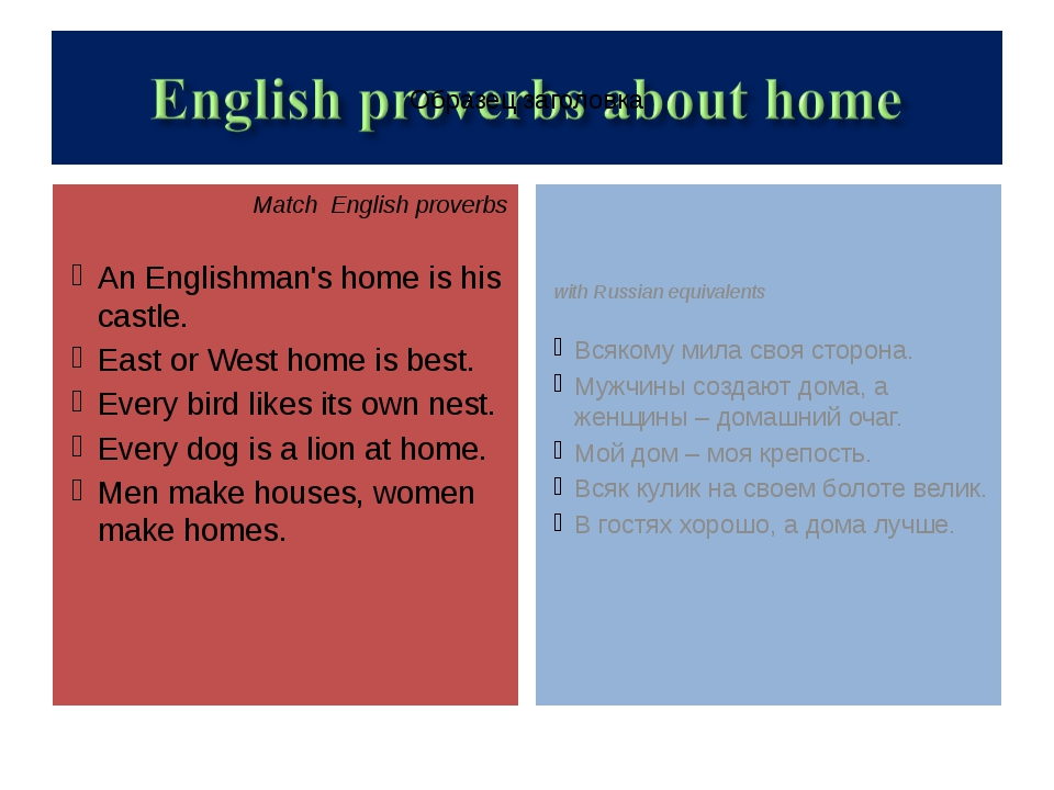 Match English proverbs An Englishman's home is his castle. East or West home...
