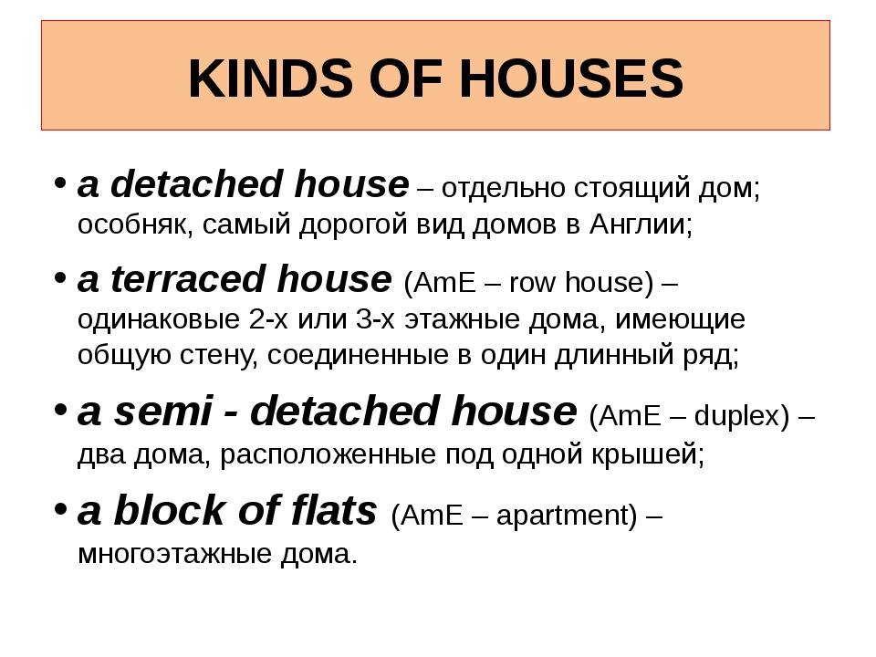 KINDS OF HOUSES a detached house – отдельно стоящий дом; особняк, самый дорог...