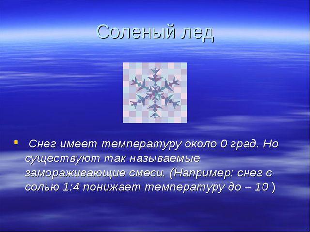 Соленый лед Снег имеет температуру около 0 град. Но существуют так называемые...
