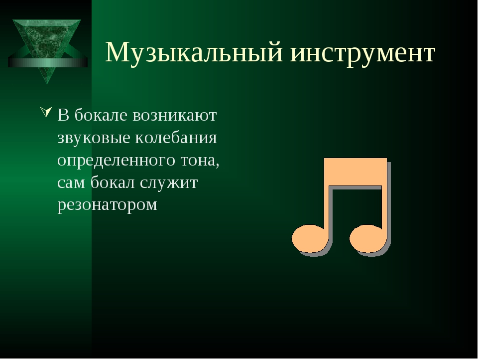 Музыкальный инструмент В бокале возникают звуковые колебания определенного то...