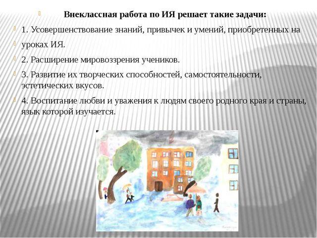 Внеклассная работа по ИЯ решает такие задачи: 1. Усовершенствование знаний, п...