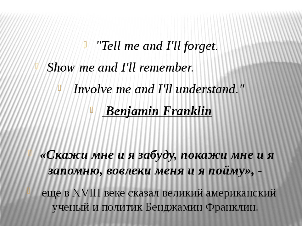 """""""Tell me and I'll forget. Show me and I'll remember. Involve me and I'll und..."""
