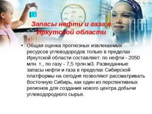 Запасы нефти и газа в Иркутской области Общая оценка прогнозных извлекаемых р