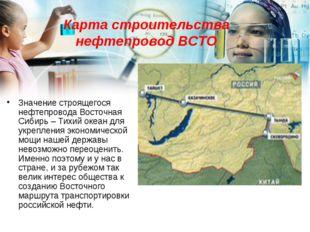 Карта строительства нефтепровод ВСТО Значение строящегося нефтепровода Восточ