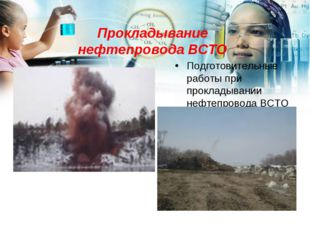 Прокладывание нефтепровода ВСТО Подготовительные работы при прокладывании неф