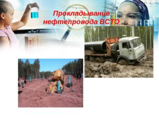 Прокладывание нефтепровода ВСТО Суровых условий работы не выдерживает даже те