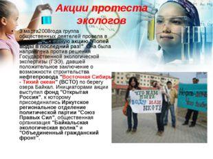 Акции протеста экологов 3 марта2008года группа общественных деятелей провела