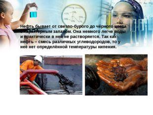 Нефть бывает от светло-бурого до чёрного цвета с характерным запахом. Она нем