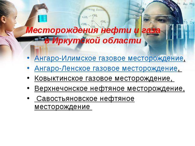 Месторождения нефти и газа в Иркутской области Ангаро-Илимское газовое местор...