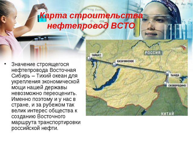 Карта строительства нефтепровод ВСТО Значение строящегося нефтепровода Восточ...