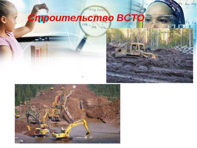Строительство ВСТО Условия прокладывания трубопровода – экстремальные.