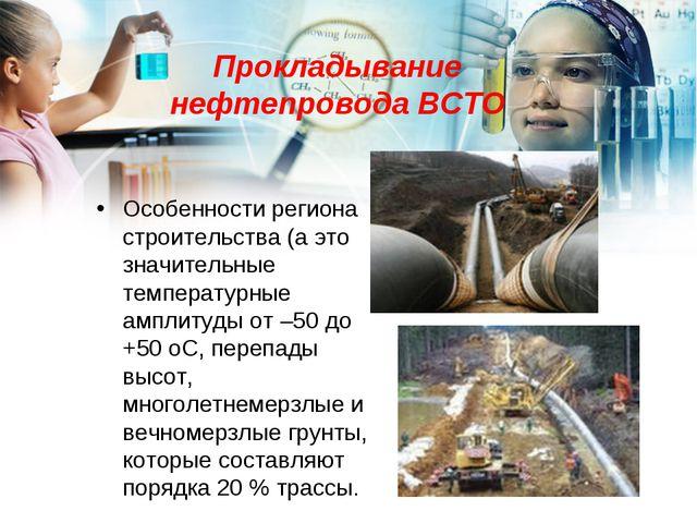 Прокладывание нефтепровода ВСТО Особенности региона строительства (а это знач...