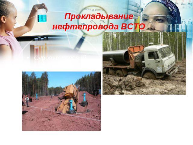 Прокладывание нефтепровода ВСТО Суровых условий работы не выдерживает даже те...