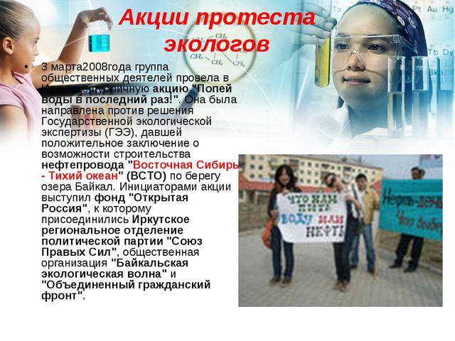 Акции протеста экологов 3 марта2008года группа общественных деятелей провела...