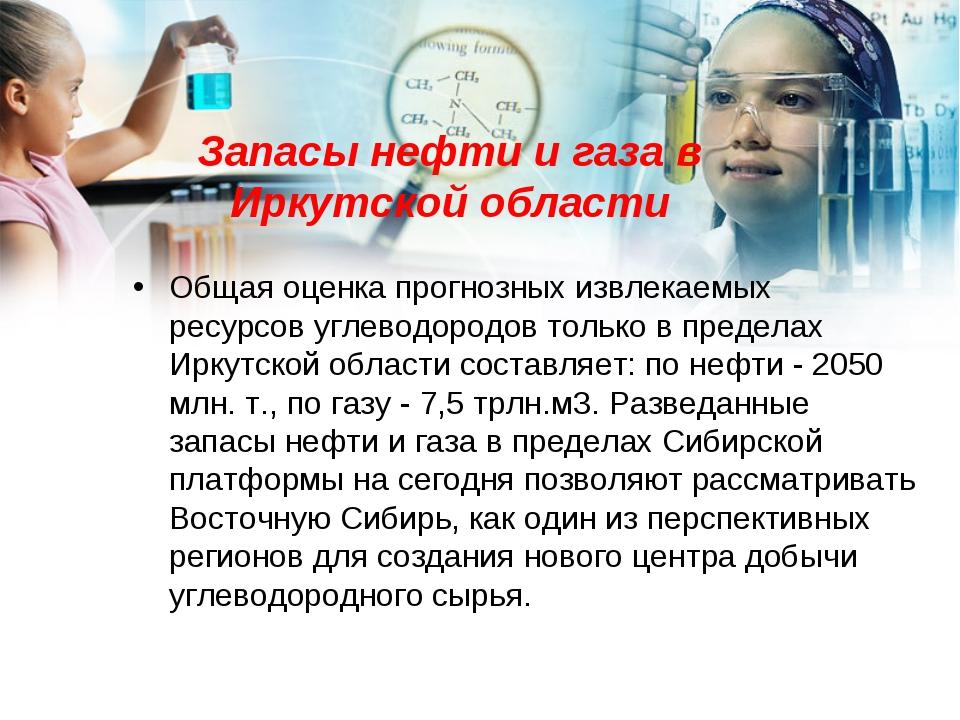 Запасы нефти и газа в Иркутской области Общая оценка прогнозных извлекаемых р...