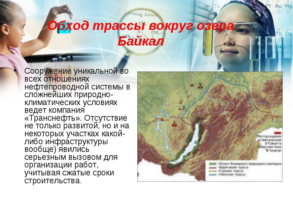 Обход трассы вокруг озера Байкал Сооружение уникальной во всех отношениях неф...