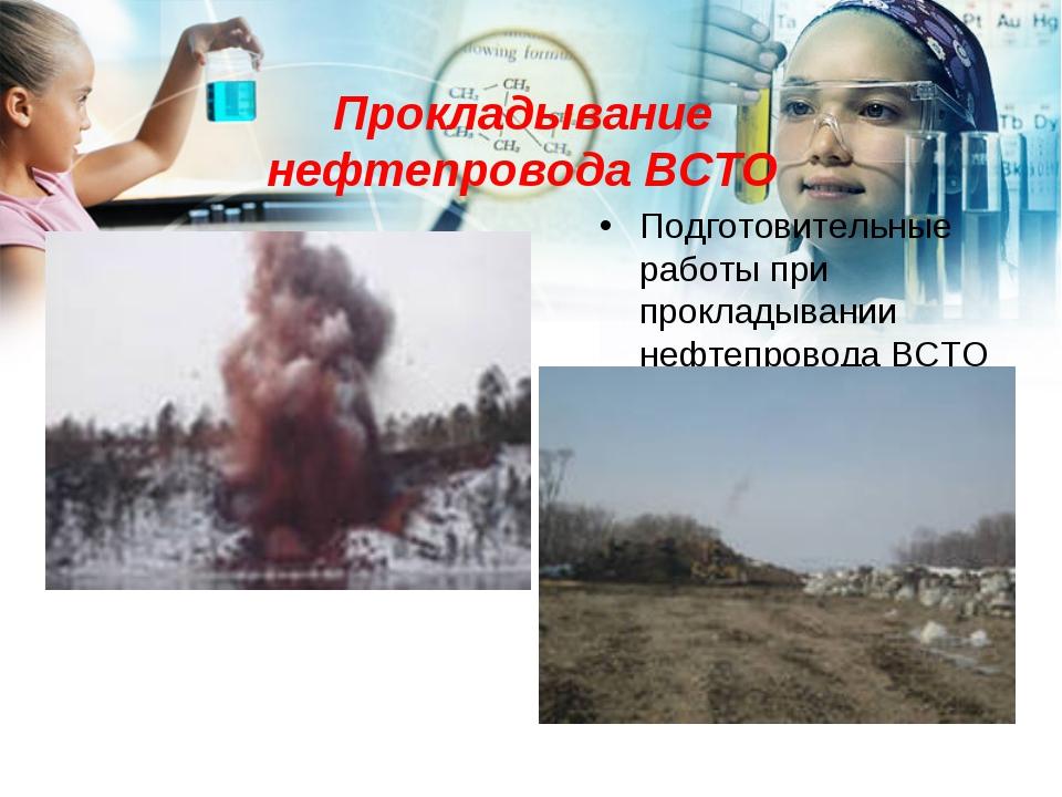 Прокладывание нефтепровода ВСТО Подготовительные работы при прокладывании неф...
