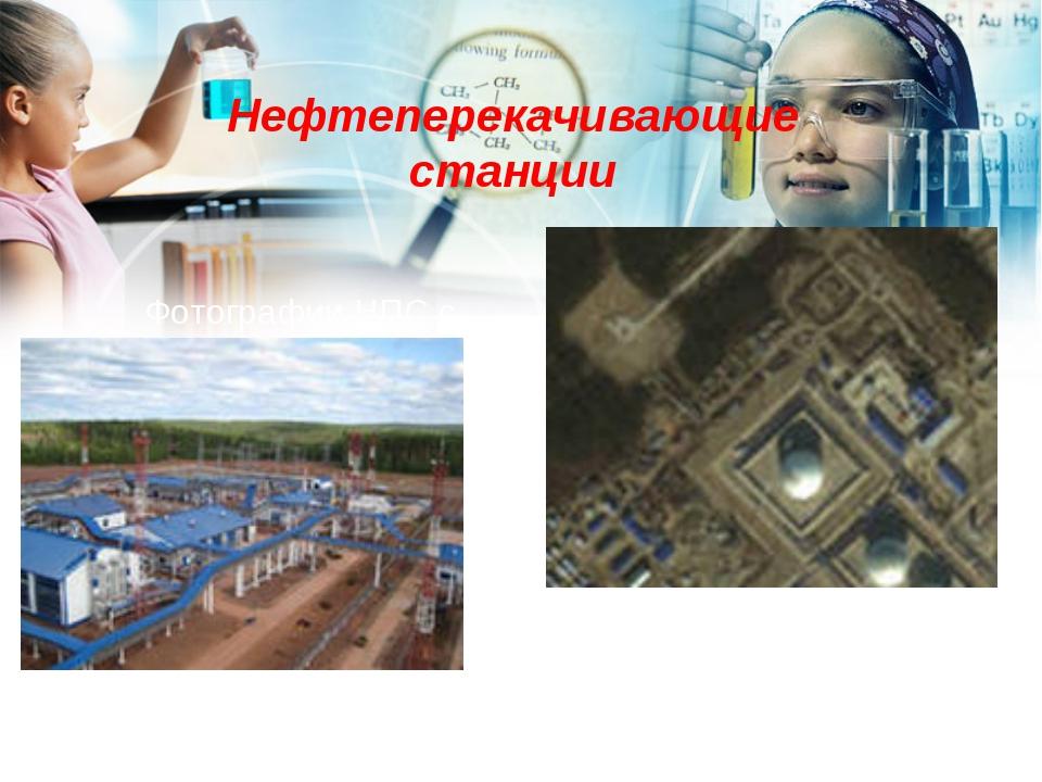 Нефтеперекачивающие станции Фотографии НПС с самолета