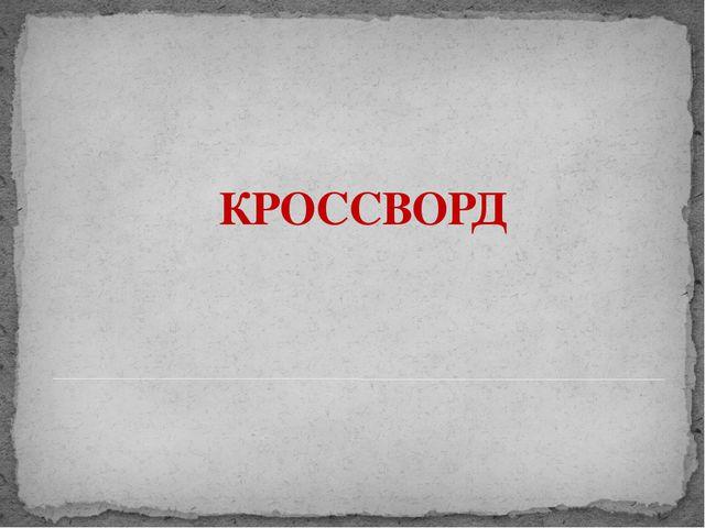 КРОССВОРД Адамчукова Т.К., мастер производственного обучения