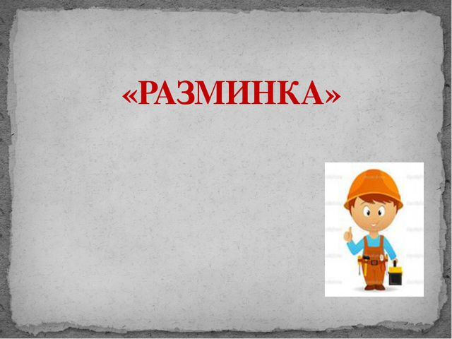 «РАЗМИНКА» Адамчукова Т.К., мастер производственного обучения