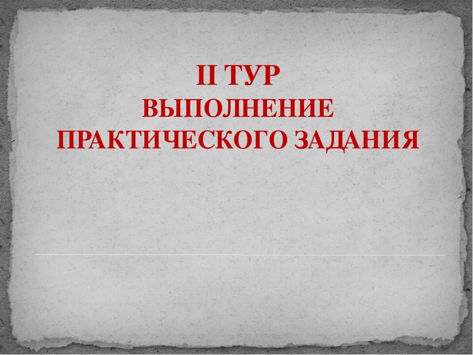 II ТУР ВЫПОЛНЕНИЕ ПРАКТИЧЕСКОГО ЗАДАНИЯ Адамчукова Т.К., мастер производствен...