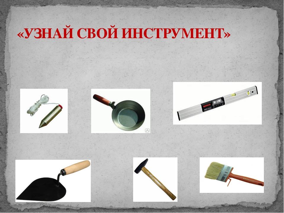 «УЗНАЙ СВОЙ ИНСТРУМЕНТ» Адамчукова Т.К., мастер производственного обучения